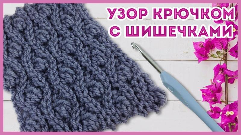 Пышный узор крючком из толстой пряжи с шишечками (ягодками) для свитера, шапки, кардигана