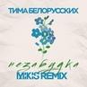 Тима Белорусских x Иванушки Int - Тополиная незабудка (Mikis Remix)