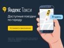 Яндекс такси в Аскизе!