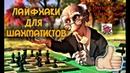 Лайфхаки советы для шахматистов №3