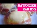 Как приготовить мягчайшие как пух Ватрушки Сheesecake with cottage cheese