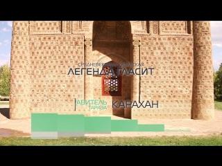 Сакральный Казахстан: Мавзолей Айша-Биби