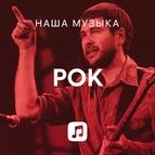 Русский Рок (Russian Rock)
