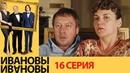 Ивановы Ивановы 16 серия комедийный сериал HD