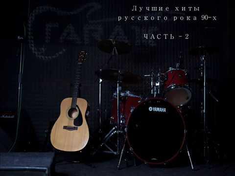 Лучшие хиты русского рока 90-х / The best hits of Russian rock of the 90 (часть 2 / part 2)