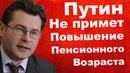 Владимир Путин не примет предложение Медведева по повышению пенсионного возраста Алексей Мухин