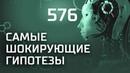 """Проект Звездные врата"""" Выпуск 576 21 02 2019 Самые шокирующие гипотезы"""