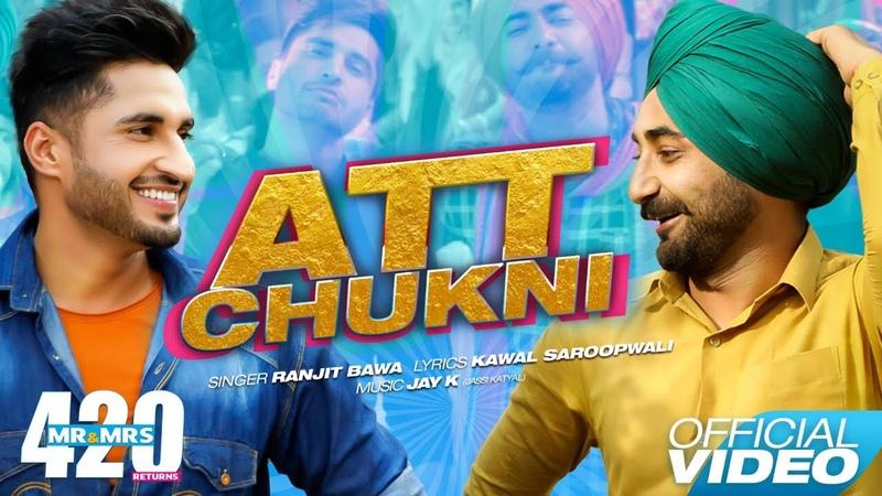 Att Chukni Jassie Gill Ranjit Bawa Mr Mrs 420 Returns New Songs 2018 Lokdhun Punjabi
