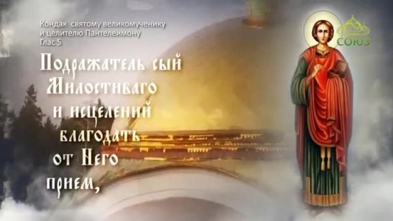 Тропарь великомученику Пантелеимону