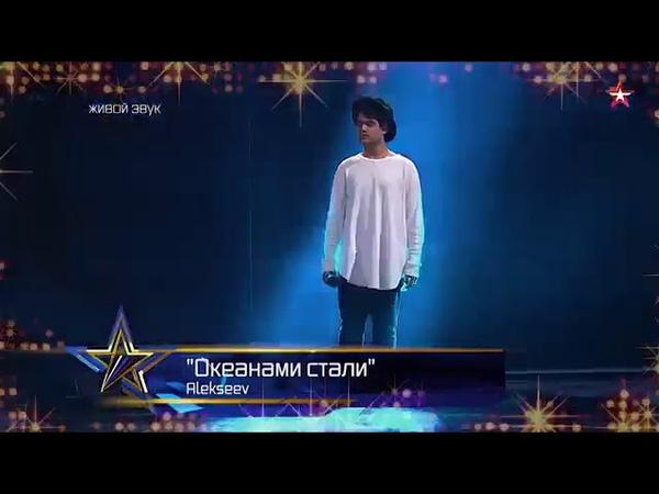 Роман Каграманов-Океанами Стали
