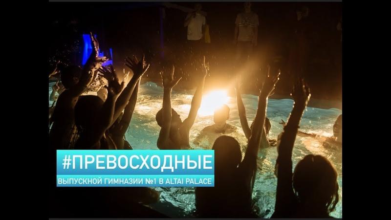 Выпускной Гимназии №1 в Altai Palace