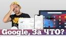 Pixel 3/3XL ОБЗОР презентации Google Pixel Slate, Home Hub | Droider Show 390