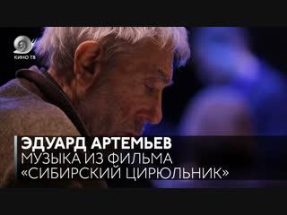 #Саундтрек: Эдуард Артемьев («Сибирский цирюльник»)