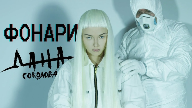 Дана Соколова — Фонари (Премьера клипа, 2018)