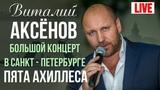 Виталий Аксенов - Пята Ахиллеса (Большой концерт в Санкт-Петербурге 2017)