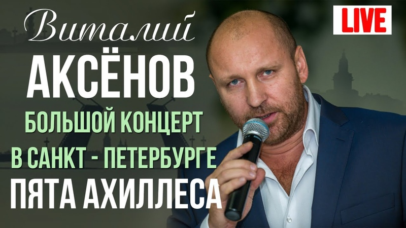 Виталий Аксенов Пята Ахиллеса Большой концерт в Санкт Петербурге 2017