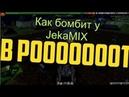 танки онлайн JekaMix бомбит нарезка смешных моментов