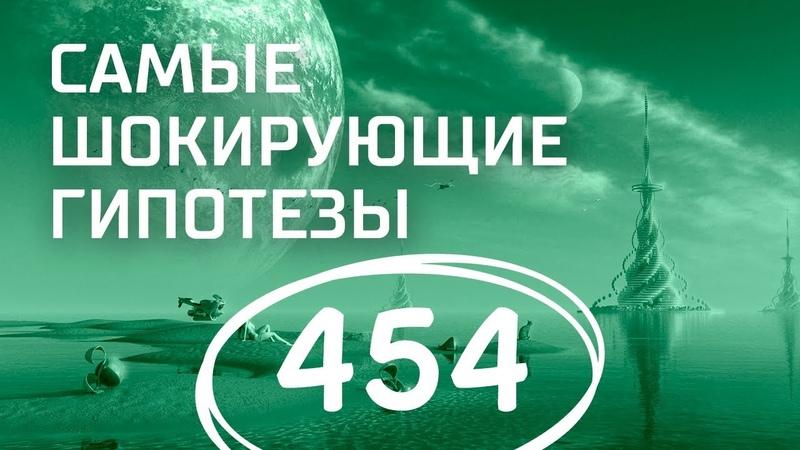 Аполлон-20. Выпуск 454 (15.05.2018). Самые шокирующие гипотезы.