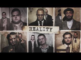 Piem, oxxxymiron, j. makonnen, dinast, letai, palmdropov - reality (feat.ft)