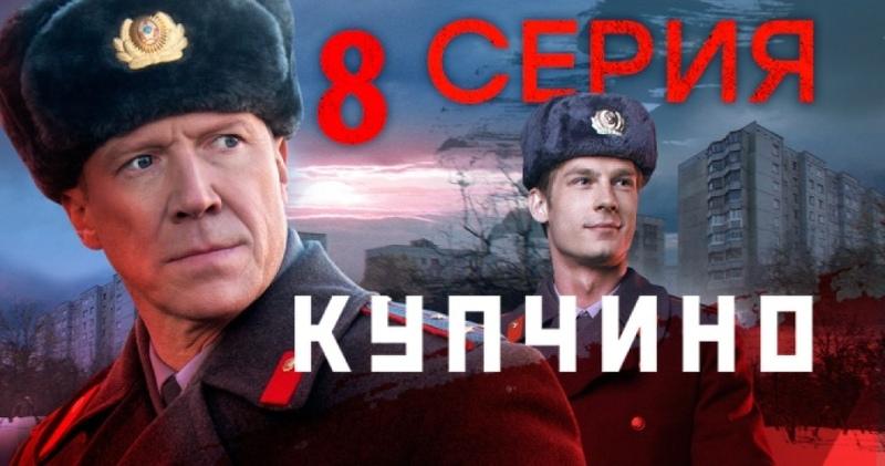 Детективный сериал «Купчино». 8-я серия