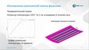 Запись вебинара Анализ короблений композитных изделий в процессе полимеризации