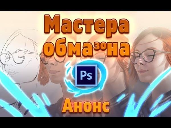 Мастера обмана Анонс видео