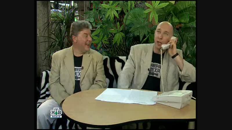 Камера смеха НТВ Мир 10 09 2007