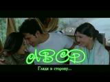 ABCD - Hum Saath Saath Hain - Salman, Saif, Karishma, Sonali, Tabu Mohnish Behl (рус.суб.)