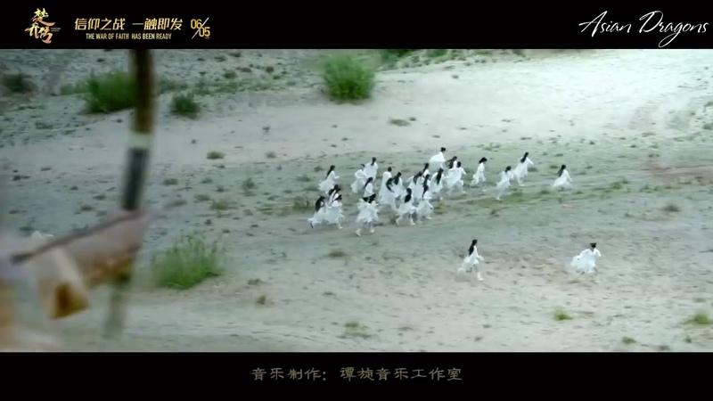 2 сезон Легенда о Чу Цяо трелер китай