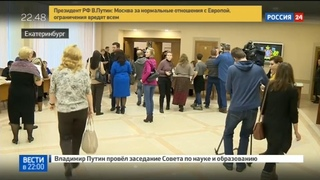 Новости на Россия 24 • В Екатеринбурге прошло совещание по профилактике ВИЧ