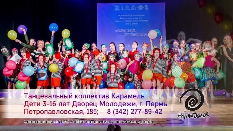 Танцевальный коллектив КАРАМЕЛЬ! Приглашает к себе в коллектив детей от 3 до 16 лет.