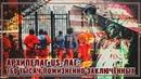Архипелаг US-лаг 160 тысяч пожизненно заключённых