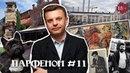 Парфенон11: ГЭС-2, Зверев-гала, Маяковский vs комменты, компаньон Боня