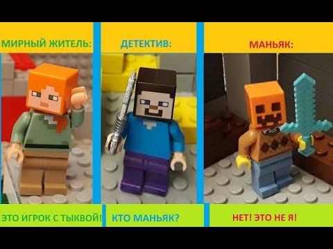 LEGO Minecraft Murder Mystery stop animation анимация