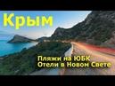 Отдых в Крыму ответы на вопросы про пляжи отели водопады и прочие места