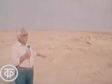Клуб путешественников. Путешествия по Туркмении (1986)