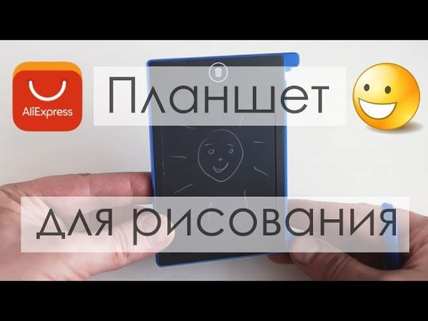 Недорогой планшет для рисования без USB для детей и взрослых с Aliexpress