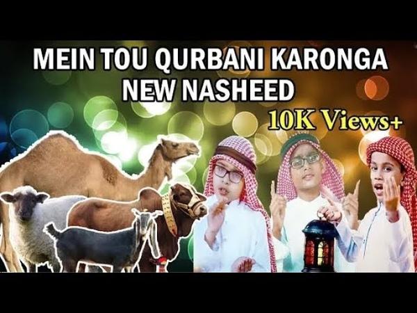 Qurbani Karon Ga Main to nasheed قربانی کروں گا میں تو قربانی کروں گا