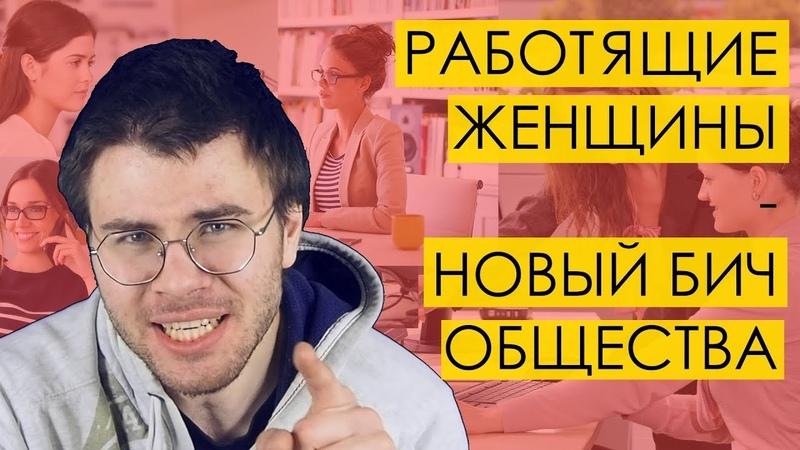 РАБОТЯЩИЕ ЖЕНЩИНЫ - ЭТО НОВЫЙ БИЧ ОБЩЕСТВА (feat Иоганн Себастьян)