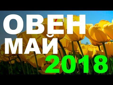 ТАРО ПРОГНОЗ на МАЙ 2018 года для знака зодиака ОВЕН
