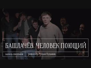 «Башлачёв. Человек поющий» — запись спектакля