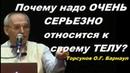 Почему надо ОЧЕНЬ СЕРЬЕЗНО относится к своему ТЕЛУ? Торсунов О.Г. Барнаул, 13.10.2016