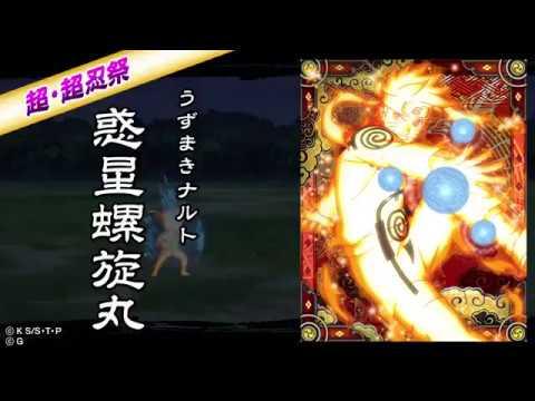 【ナルコレ】うずまきナルト:惑星螺旋丸