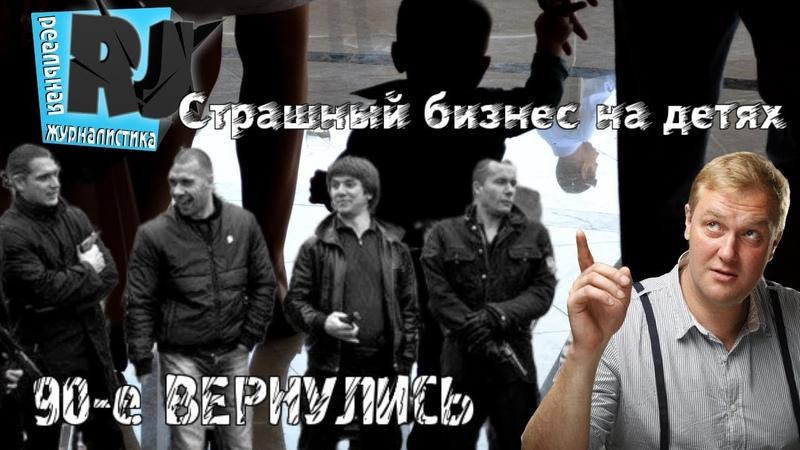 Бандиты путинской эпохи. КИДНЕППИНГ В ЗАКОНЕ: бизнес на слезах родителей. Назад в 90-ые?
