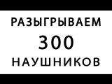 Разыгрываем 300 наушников | GSM Service Иркутск