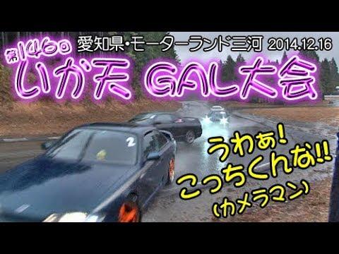 第146回 いか天 GAL大会 ドリ天 Vol 89 ③