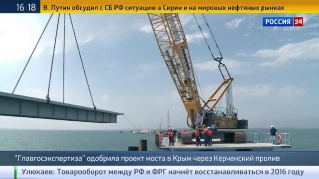 Новости на Россия 24 • Керченский мост эксперты одобрили строительство самого сложного сооружения в России