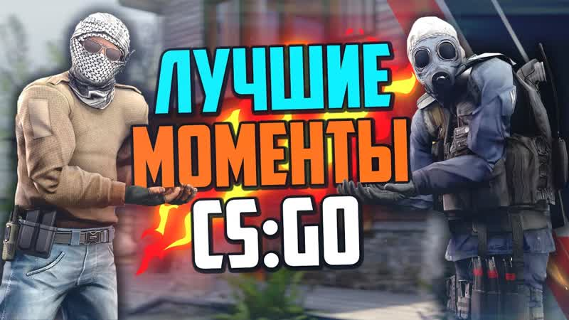 Лучшие моменты CS GO 75