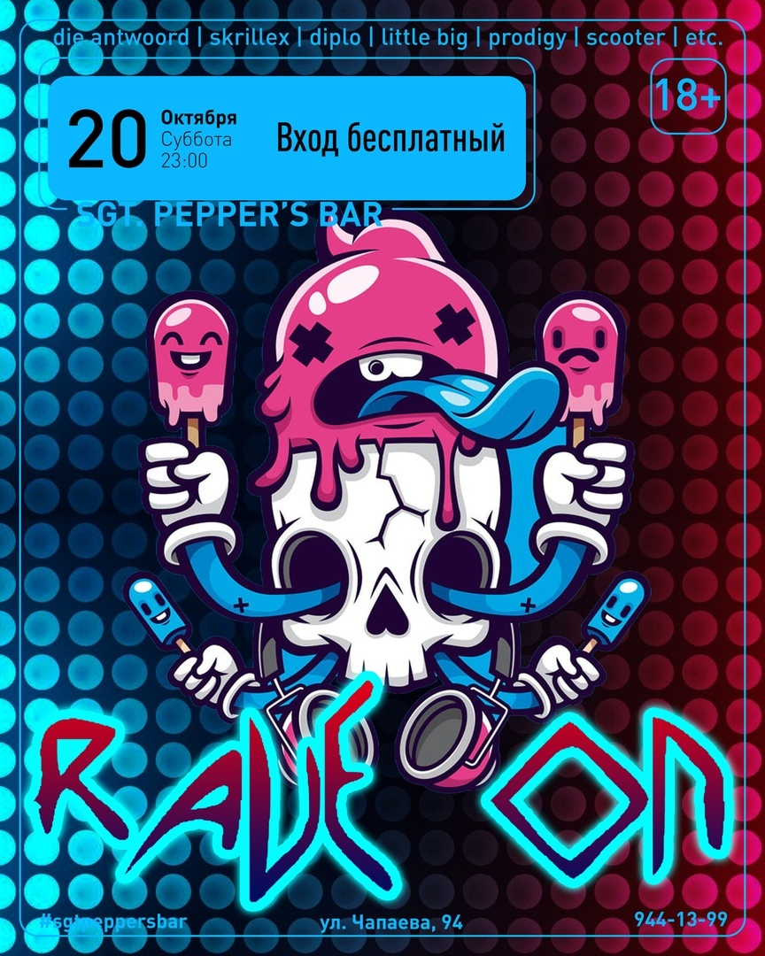 Афиша Краснодар RAVE ON PARTY Sgt.Pepper's Bar / 20.10