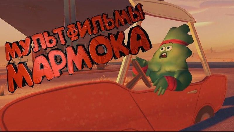 Все мультфильмы Мармока (Mr.Marmok) 1
